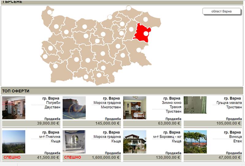 Сайт за имоти на агенция за имоти Dejevu