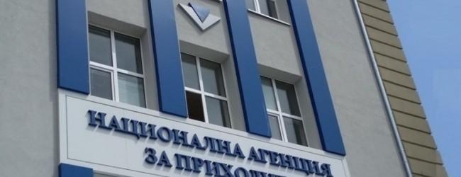Сграда на НАП във Варна