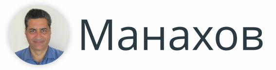 Манахов: Вашият партньор с печатници, рекламни агенции, IT специалисти