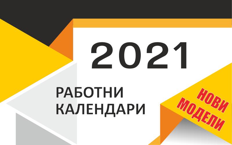 Работни календари за 2021 г