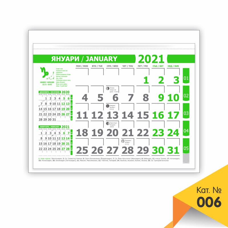 Работни, стенни, едносекционни календари, серия Стандарт М, № 006