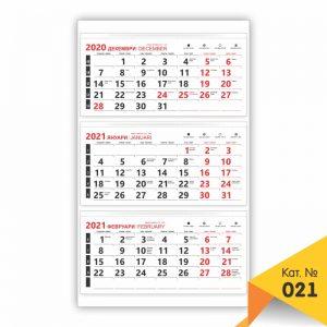 Манахов ви препоръчва работни календари модел 21