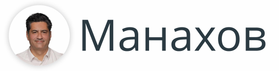 Манахов: Печатница, рекламна агенция София